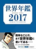 世界年鑑2017 (WORLD YEARBOOK)