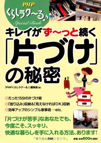 キレイがず~っと続く「片づけ」の秘密 (PHPくらしラクーるSpecial Book)