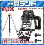 マイゾックス 自動整準レーザーレベル MJ-300 本体・受光器×2・クランプ×2・三脚・ケース フルセット受光器2個セット品