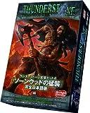サンダーストーン 拡張セット4「ソーンウッドの猛襲」 完全日本語版