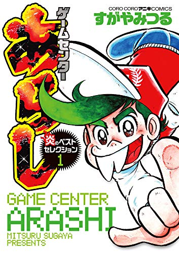 ゲームセンターあらし 炎のベストセレクション (1) (てんとう虫コミックススペシャル)
