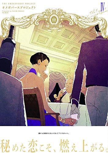 オメガバース プロジェクト4 (オメガバース プロジェクト コミックス)の詳細を見る