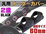 A.P.O(エーピーオー) メーターカバー2連 (黒) ピラー 右用 60mm 汎用メーターパネル 後付け 交換 増設 ブラック