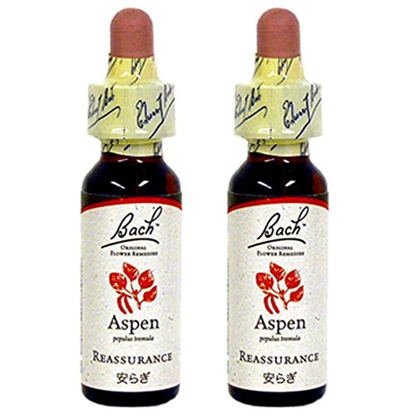 定規エコーパンチバッチフラワー アスペン 10ml グリセリン 2本セット