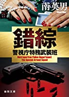 錯綜: 警視庁特務武装班 (徳間文庫)