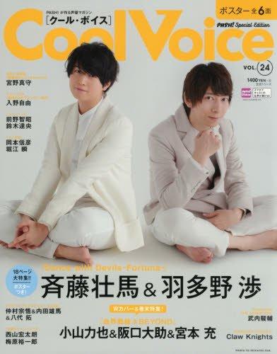 Cool Voice Vol.24 (生活シリーズ)...