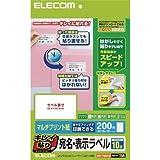 ELECOM 宛名ラベルシール A4サイズ 貼り直し可能 10面 20シート EDT-TMEX10
