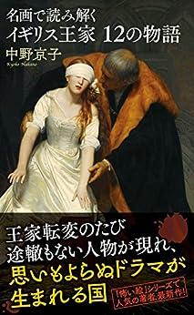 [中野 京子]の名画で読み解く イギリス王家12の物語 (光文社新書)