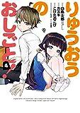 りゅうおうのおしごと! 4巻 (デジタル版ヤングガンガンコミックス)