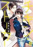 【Amazon.co.jp限定】チキン・ストーカー(ペーパー付き) (ショコラコミックス)