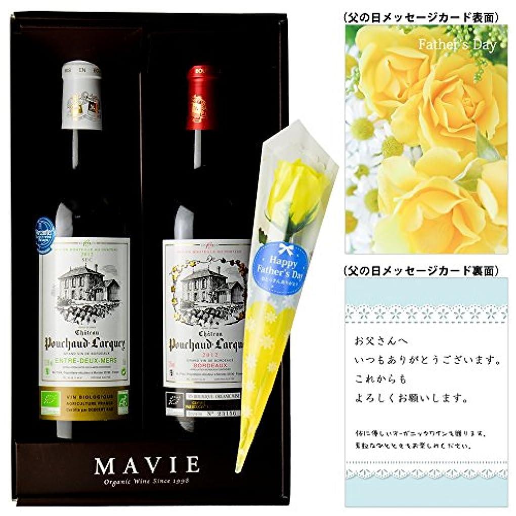 条約スラック仲良し父の日 ワイン 王道 ボルドー オーガニックワイン 赤白2本 オリジナル化粧箱 付き ギフト セット