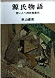 源氏物語―若い人への古典案内 (現代教養文庫 731)