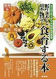 野菜と果物で食育する本 (食育シリーズ)