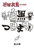 白黒つけます!! 角川文庫