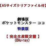 【A5サイズクリアファイル付】 劇場版 ポケットモンスター ココ 特装版 【 完全生産限定盤 】(Blu-ray)