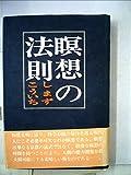 瞑想の法則―メディテーションの世界での能力開発法 (1980年)