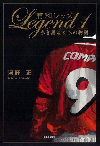 浦和レッズ LEGEND〈1〉赤き勇者たちの物語の詳細を見る