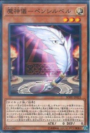 【シングルカード】SOFU)魔神儀-ペンシルベル/効果/ノーマル/SOFU-JP023
