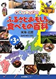 まるごとわかるふるさとおもしろ食べもの百科〈3〉東海・近畿