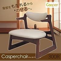 【中座椅子タイプ】 Casper キャスパーチェア300R