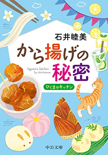 から揚げの秘密-ひぐまのキッチン (中公文庫)