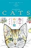 おとニャーの塗り絵ノート Coloring Notebook the CATS ([バラエティ])