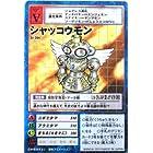 デジタルモンスター カードゲーム St-204 シャッコウモン プレミアムセレクトファイル Vol.1付属カード (特典付:大会限定バーコードロード画像付)《ギフト》