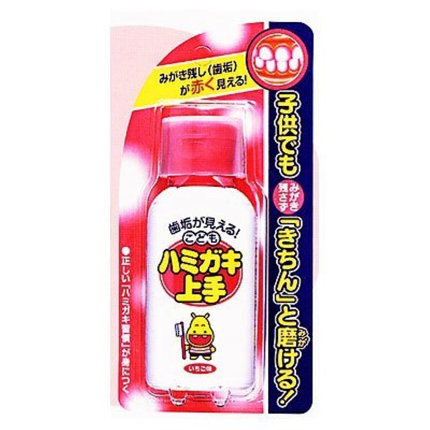 ぴかぴかポータブルいくつかのこどもハミガキ上手69ML390 丹平製薬(株)