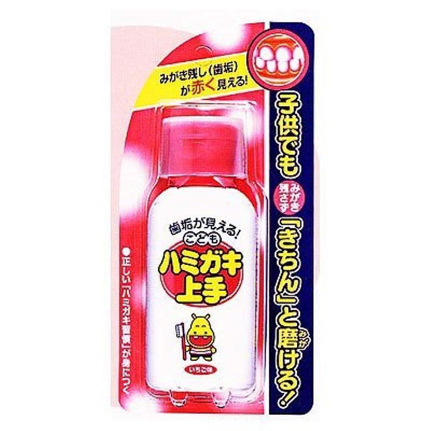 反対熱反発こどもハミガキ上手69ML390 丹平製薬(株)