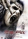 悪霊の餌食 ブラッディ・アイランド [DVD]