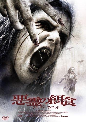 [画像:悪霊の餌食 ブラッディ・アイランド [DVD]]