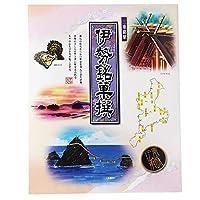 伊勢銘菓撰 5種類のお菓子詰め合わせ 伊勢志摩土産