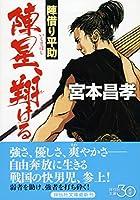 陣星、翔ける 陣借り平助 (祥伝社文庫)