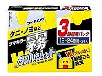 【第2類医薬品】フマキラー霧ダブルジェットフォグロンD 200mL×3 ×3