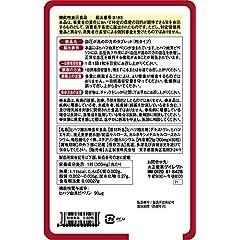 大正製薬 血圧が高めの方のタブレット(粒タイプ)【機能性表示食品】 30粒