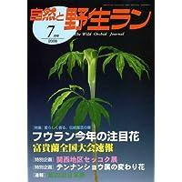 自然と野生ラン 2008年 07月号 [雑誌]