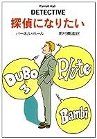 探偵になりたい (ハヤカワ・ミステリ文庫)