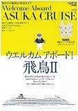 船の旅AZUR特別編集 「ウエルカム アボード! 飛鳥?」 (TOKYO NEWS MOOK 264号)