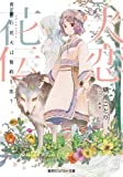 犬恋花伝 ―青銀の花犬は誓約を恋う― (コバルト文庫)