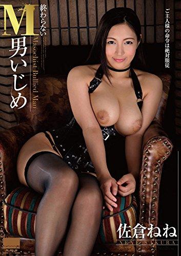 終わらないM男いじめ [DVD]