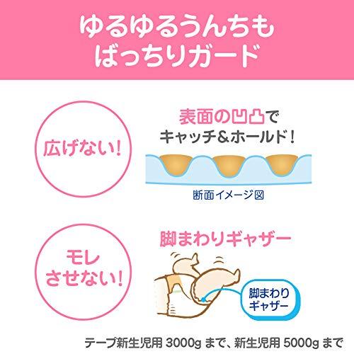 『【テープ 新生児用】メリーズさらさらエアスルー (お誕生~5kg) 90枚 【Amazon.co.jp限定】』の7枚目の画像