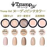 日本製 Trump gel トランプジェル ヌーディピンク 選べる カラージェル 5個セット ピンク ベージュ ヌーディカラー