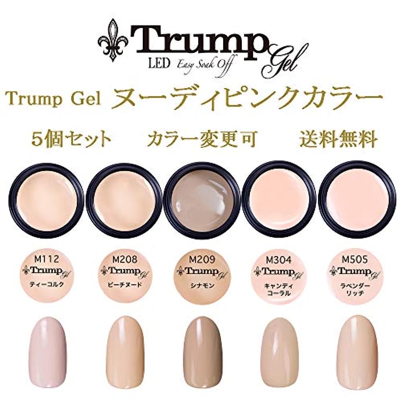 塩辛い不利益加速度日本製 Trump gel トランプジェル ヌーディピンク 選べる カラージェル 5個セット ピンク ベージュ ヌーディカラー