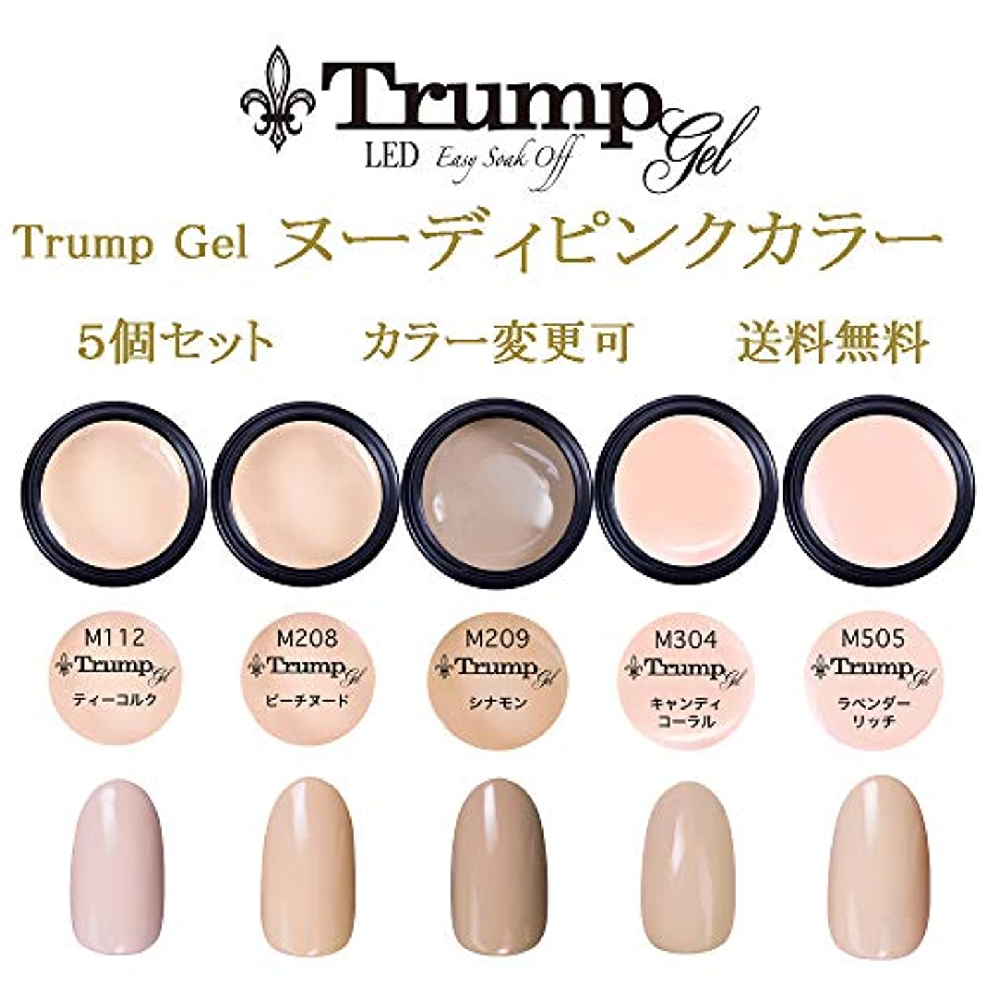 心理的配偶者ジョリー日本製 Trump gel トランプジェル ヌーディピンク 選べる カラージェル 5個セット ピンク ベージュ ヌーディカラー