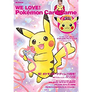 WE LOVE! Pokémon Card Game 【特別付録:ピカチュウ顔形トートバッグ】 (e-MOOK)