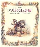 ハリネズミと金貨—ロシアのお話 (世界のお話傑作選)