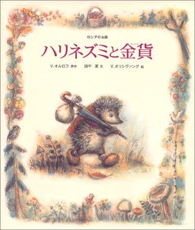 ハリネズミと金貨―ロシアのお話 (世界のお話傑作選)の詳細を見る