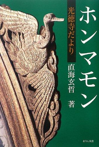 ホンマモン―光徳寺だより (あうん双書)