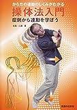 DVD>操体法入門 (<DVD>)