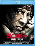 ランボー 最後の戦場[Blu-ray/ブルーレイ]
